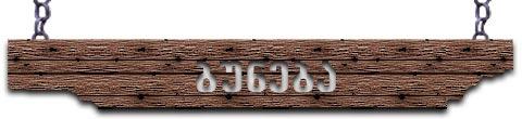 კოლხეთის ეროვნული პარკი